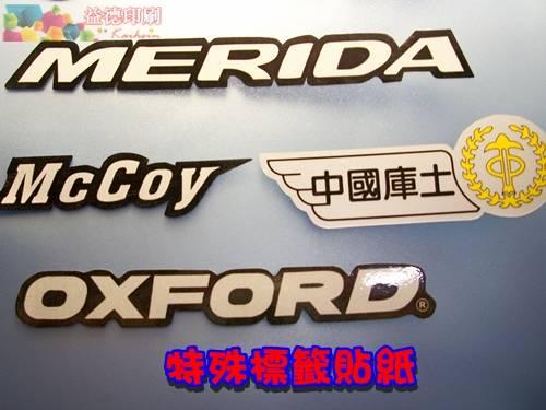 特殊刀膜商標貼紙